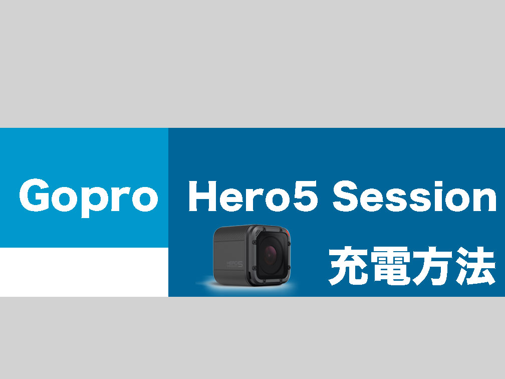 Gopro Hero5 Session 充電方法