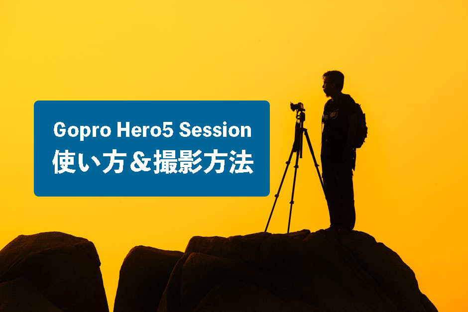 Gopro Hero5 Session 使い方