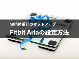 fitbit 体重計 aria セットアップ 設定