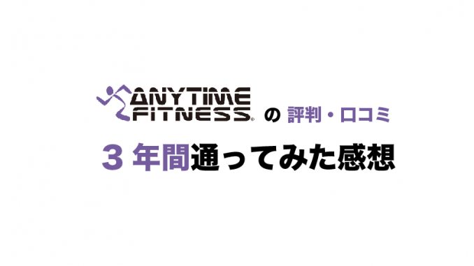 anytime fitness 口コミ 評判